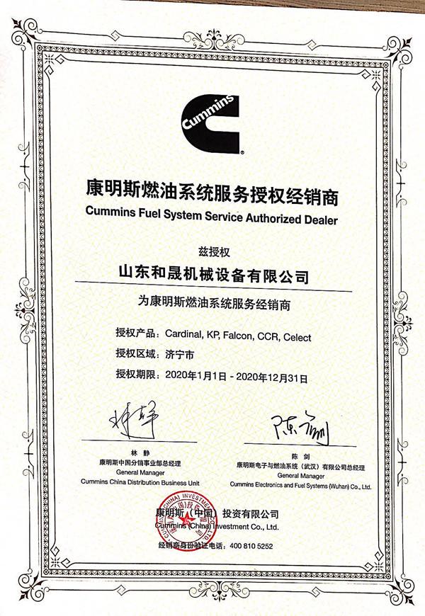 竞技宝 备用网站燃油系统服务授权经销商.jpg